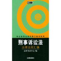 刑事诉讼法:法律法规汇编——学生常用法律手册口袋书系列