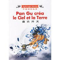 盘古开天——中国古代科学故事丛书(法文版)