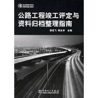 公路工程竣工评定与资料归档整理指南