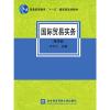 國際貿易實務(第四版)