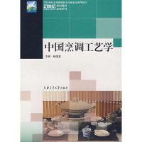 中国烹调工艺学