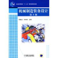 机械制造装备设计 (第3版)