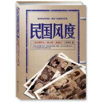 """民国风度(《民国那些人》 (修订版) 典藏版,入选""""30年中国最有影响力的300本书"""")"""