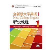 全新版大学英语听说教程-1-第二版-学生用书