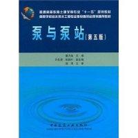 泵与泵站(第五版)(内容一致,印次、封面或原价不同,统一售价,随机发货)