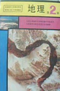 地理(第2册)