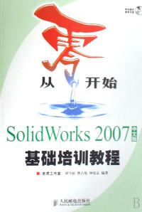 从零开始(SolidWorks2007中文版基础培训教程)