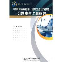《计算机应用基础——信息处理技术教程》习题集与上机指导