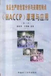 食品生产的危害分析与关键控制点(HACCP)原理与应用(第二版)