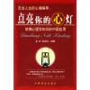 点亮你的心灯--哈佛心理学知识的中国应用