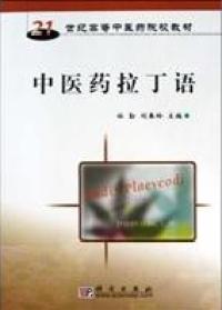 中医药拉丁语