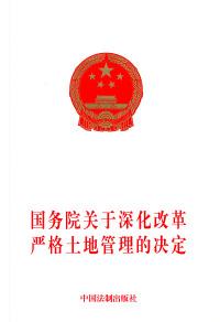 国务院关于深化改革严格土地管理的决定