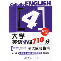 大学英语4级710分考试成功指南:完形填空·综合改错·汉译英