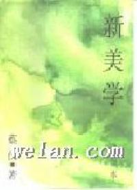 新美学(改写本·第三卷)
