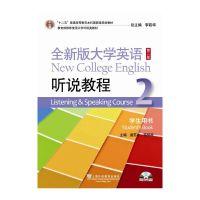 全新版大学英语听说教程-2-第二版-学生用书