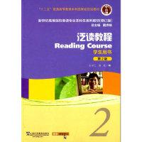 泛读教程-2-第2版-(修订版)-学生用书