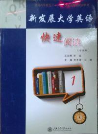 新发展大学英语快速阅读1(全新版)
