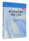 教育政策法规的理论与实践(第三版)(内容一致,印次、封面或原价不同,统一售价,随机发货)