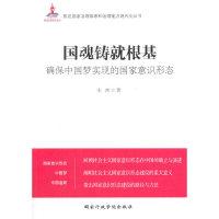 国魂铸就根基 确保中国梦实现的国家意识形态