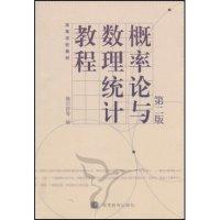 概率论与数理统计教程(第二版)(内容一致,印次、封面或原价不同,统一售价,随机发货)