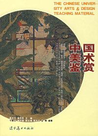 中国美术鉴赏