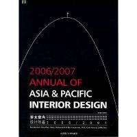 亚太室内设计年鉴2006/2007(景观与建筑设计系列)