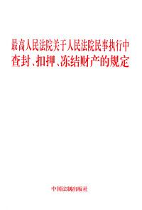 最高人民法院关于人民法院民事执行中查封、扣押、冻结财产的规定