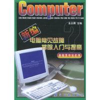 新编电脑常见故障排除入门与提高