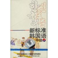 新标准韩国语(中级1)磁带1盘