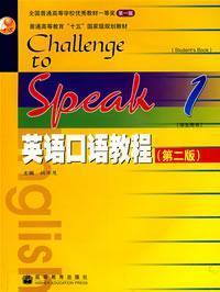 英语口语教程  第二版 (1学生用书)