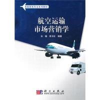 航空运输市场营销学