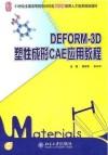 DEFORM-3D塑性成形CAE应用教程