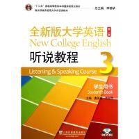 全新版大学英语(第二版)(听说教程3 学生用书)(内容一致,印次、封面或原价不同,统一售价,随机发货)