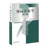 国际公法学(第四版)
