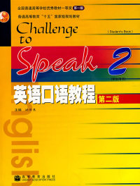 英语口语教程2(学生用书)(第二版)