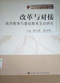 改革与对接(高师教育与基础教育互动研究)
