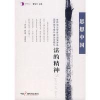 思想中国·法的精神