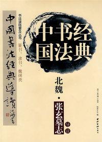 中国书法经典:北魏·张玄墓志