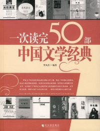 一次读完50部中国文学经典