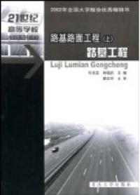 路基路面工程(上、下册)