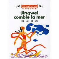 精卫填海——中国神话故事(法文版)