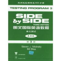 朗文国际英语教程单元测试(最新版)第3册