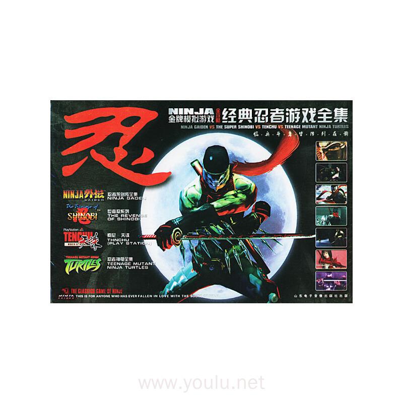 CD-R金牌模拟游戏全攻略(经典忍者游戏全集)/芝麻开门