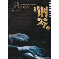 钢琴(2)(第二版)