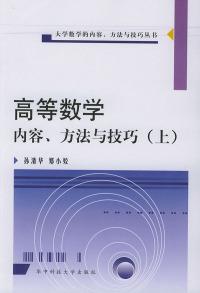 高等数学内容、方法与技巧(上)