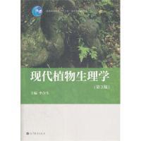 現代植物生理學(第3版)