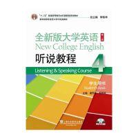 全新版大学英语(第二版)(听说教程4学生用书)