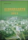 《琼中黎族苗族自治县年鉴》(2011)——海南省