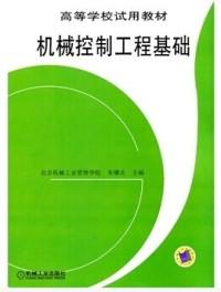 机械控制工程基础(内容一致,印次、封面或原价不同,统一售价,随机发货)
