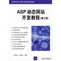 ASP动态网站开发教程(第三版)